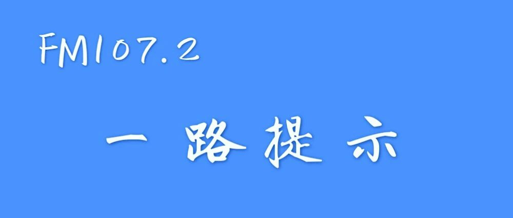 """临时取消停靠外马路""""汕头开埠文化馆""""公交站点"""