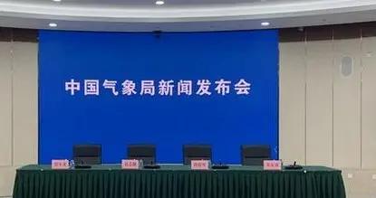 直播:中国气象局10月新闻发布会:介绍国庆中秋黄金周天气形势
