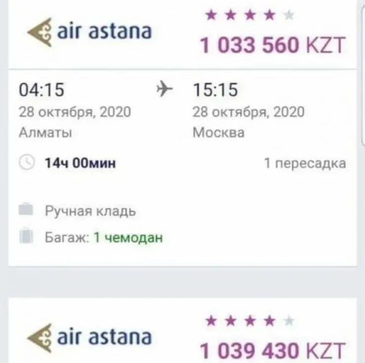 一张机票100万坚戈?阿斯塔纳航空回应了