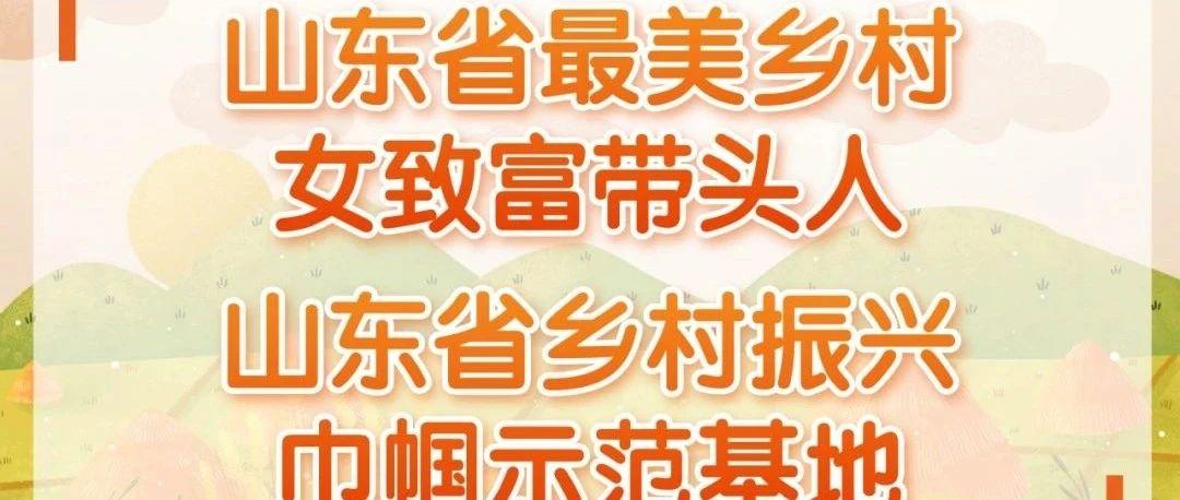 山东省最美乡村女致富带头人、山东省乡村振兴巾帼示范基地名单来了