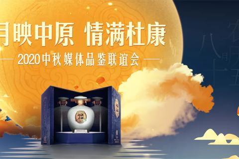 月映中原 情满杜康 |酒祖杜康2020中秋媒体品鉴联谊会举行