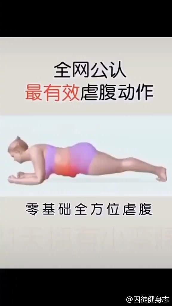 男女通用,可以配合有氧30分钟和5分钟腹式呼吸,搭配这套动作……
