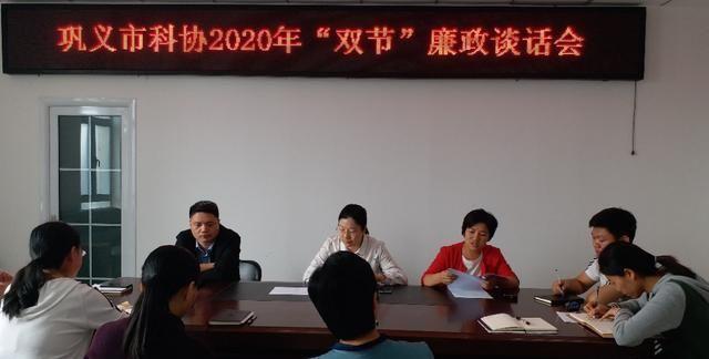 巩义市科协举办国庆中秋廉政谈话