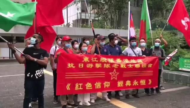 香港唯一一支抗日游击队东江纵队的后人和南亚裔香港居民合体……