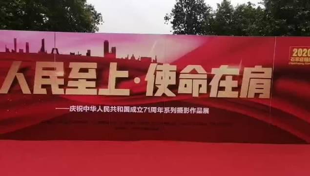 """""""人民至上·使命在肩——庆祝中华人民共和国成立71周年系列摄影作品展"""""""