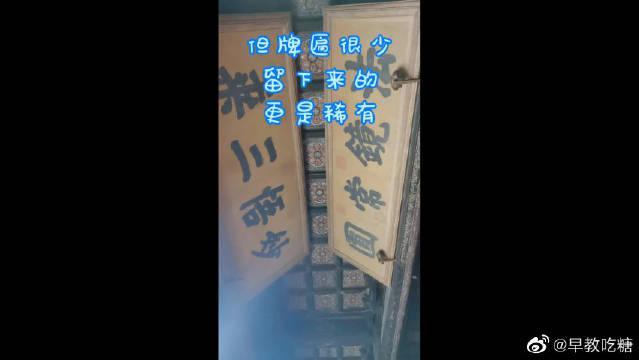清水院现名大觉寺,牌匾很少留下来的更是稀有!