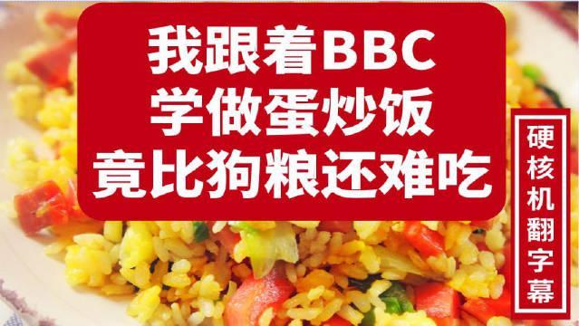 BBC蛋炒饭后续:真勇士大姐照着BBC教程学做蛋炒饭……