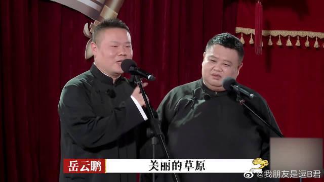 不愧是德云一哥 能把相声开成演唱会的,估计就只有他了!