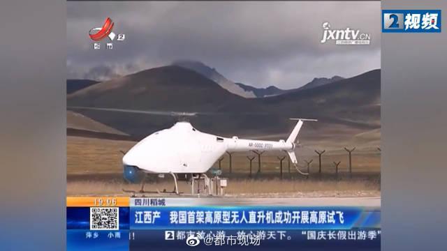 我国首款高原无人直升机AR-500C在四川稻城成功试飞
