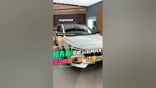 """视频:混动轿跑""""潮"""",荣威ei6MAX~"""