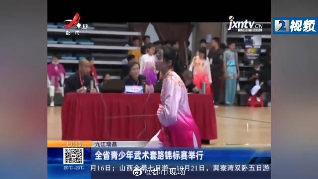 江西省青少年武术套路锦标赛举行