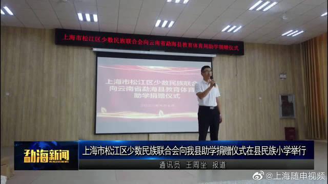 上海市松江区少数民族联合会,向勐海县助学捐赠仪式……