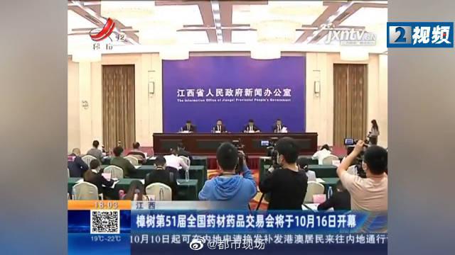 江西第51届全国药材品交易会将于10月16日开幕
