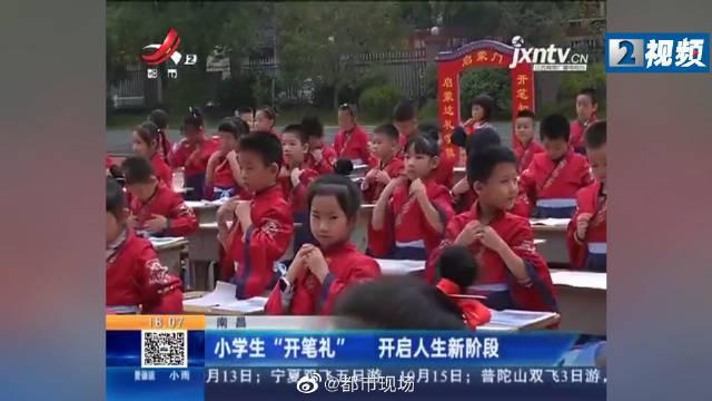 """南昌小学生""""开笔礼""""开启人生新阶段"""