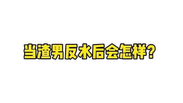 刘洋承认错误,张芝芝应该原谅吗?