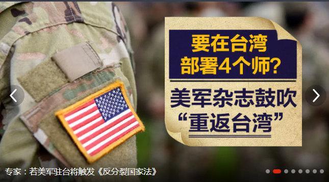 专家:若美军驻台将触发《反分裂国家法》