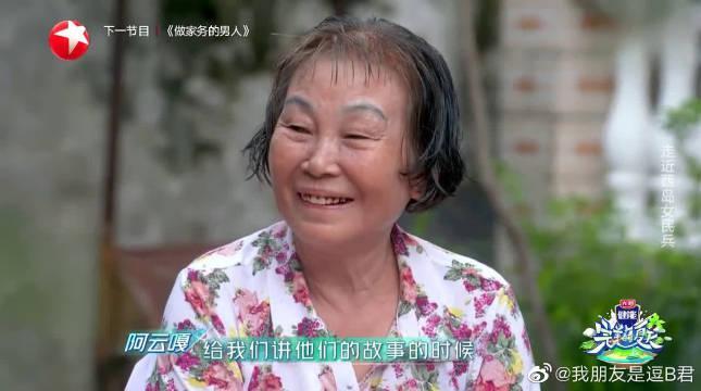 吴宣仪不舒服却先帮爷爷奶奶挡雨 贴心的细节,往往能证明好人品