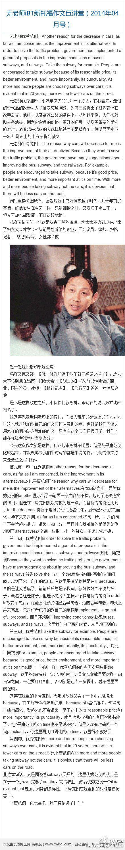 无老师iBT新托福作文巨讲堂(2014年04月号)