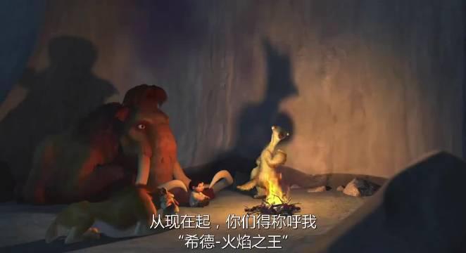 冰川时代:逗比鼹鼠跳起火焰舞,尾巴被烧掉,让你贪玩!