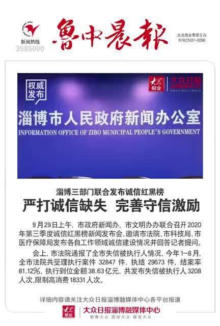 淄博三部门联合发布诚信红黑榜