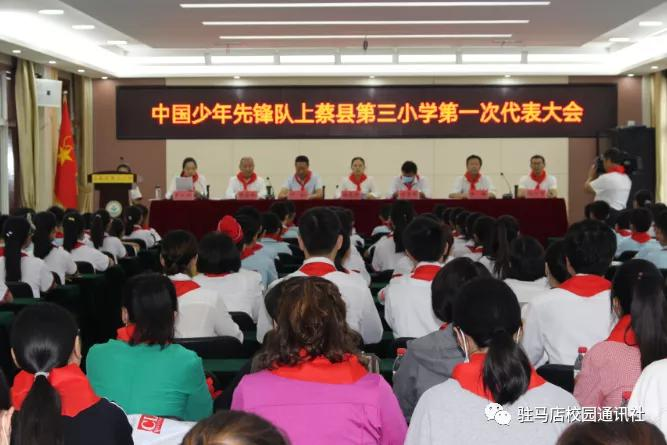围巾打造梦想新时代!上蔡三小学召开第一次小代表大会