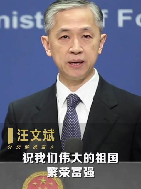 汪文斌:明天将迎来中华人民共和国成立71周年和中秋佳节……