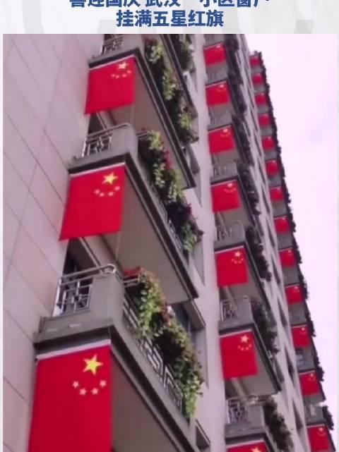 喜迎国庆!武汉一小区窗户挂满五星红旗,祝福祖国繁荣富强!