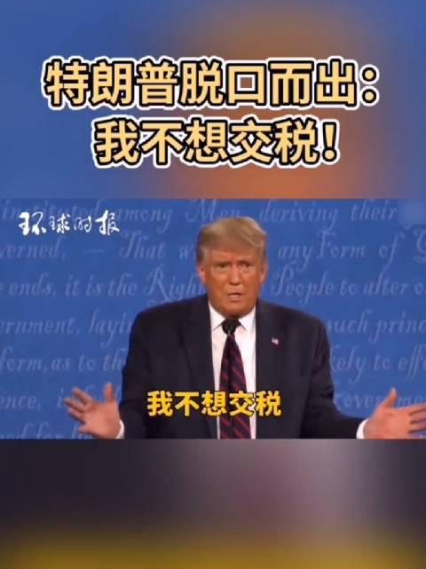 特朗普脱口而出:我不想交税!(环球时报)