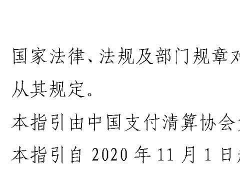 中国支付清算协会印发《非银行支付机构预付卡业务风险防范指引》