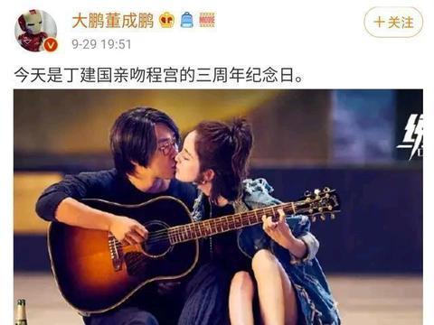"""晒与娜扎戏中亲吻照庆祝三周年,大鹏这波操作让人""""迷惑"""""""