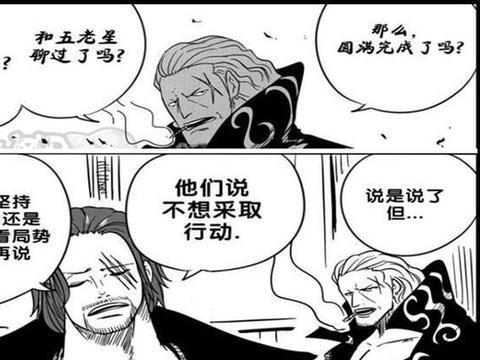 海贼王:红发离开圣地去找黑胡子,目标是抢洛克斯遗物