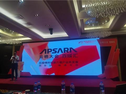 亿商在线出席阿里巴巴2020云栖大会,共同助力企业数字化转型