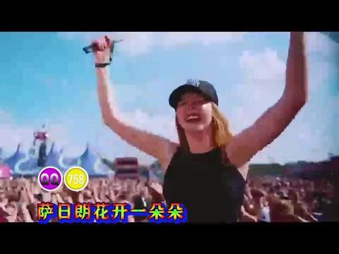 中文视频舞曲《火火的爱》卡拉OK字幕
