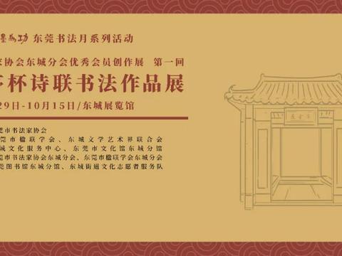 """""""还金亭杯""""""""诗联书法展""""在东莞东城展览馆举行"""
