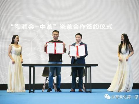 中茶安化第一茶厂与陶润辉宣布战略互助