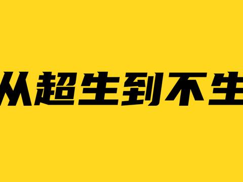 """梁建章:从""""超生游击队""""到""""不生游击队"""""""