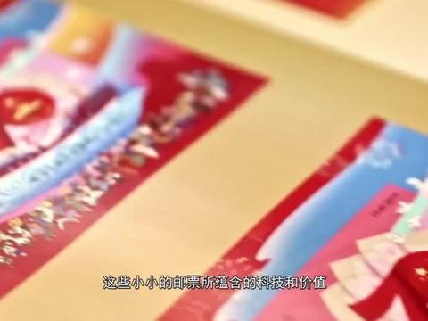 爱好集邮的注意!中国首枚芯片邮票面世,每一枚都是唯一