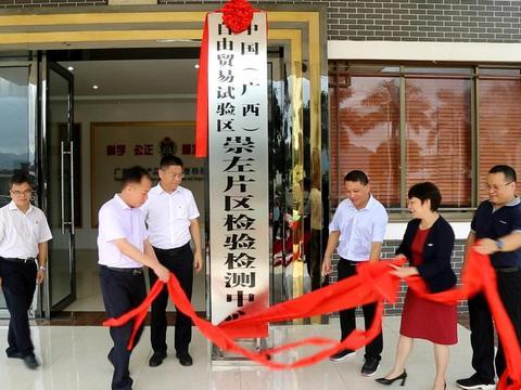 广西自由贸易试验区崇左片区检验检测中心今日正式揭牌成立