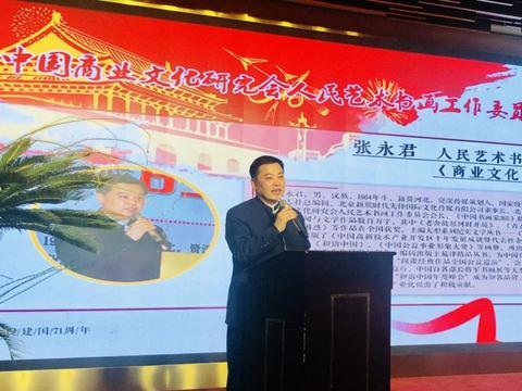 2020人民艺术家企业家创新发展论坛 暨国庆联谊会在京举行