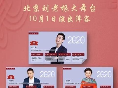王小利恢复演出,李荣浩指出《乡村爱情》2个套路,第14部快拍了