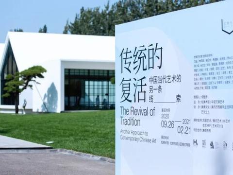 """""""传统的复活——中国当代艺术的另一条线索""""于松美术馆开幕"""
