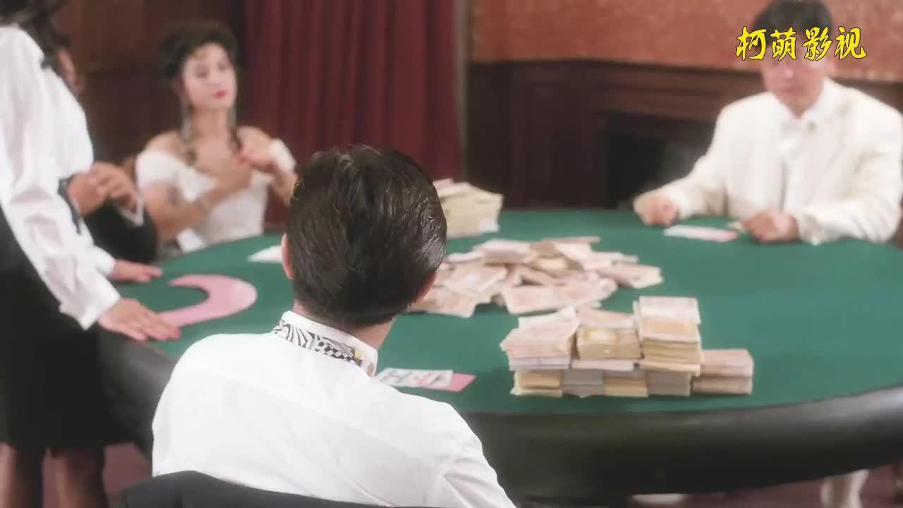 小伙玩牌赢了一晚上,赌场老板怀疑他出千,可就是找不到任何证据