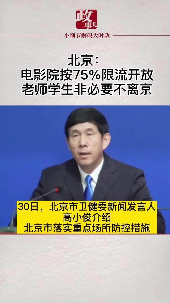 北京:电影院按75%限流开放,老师学生非必要不出京