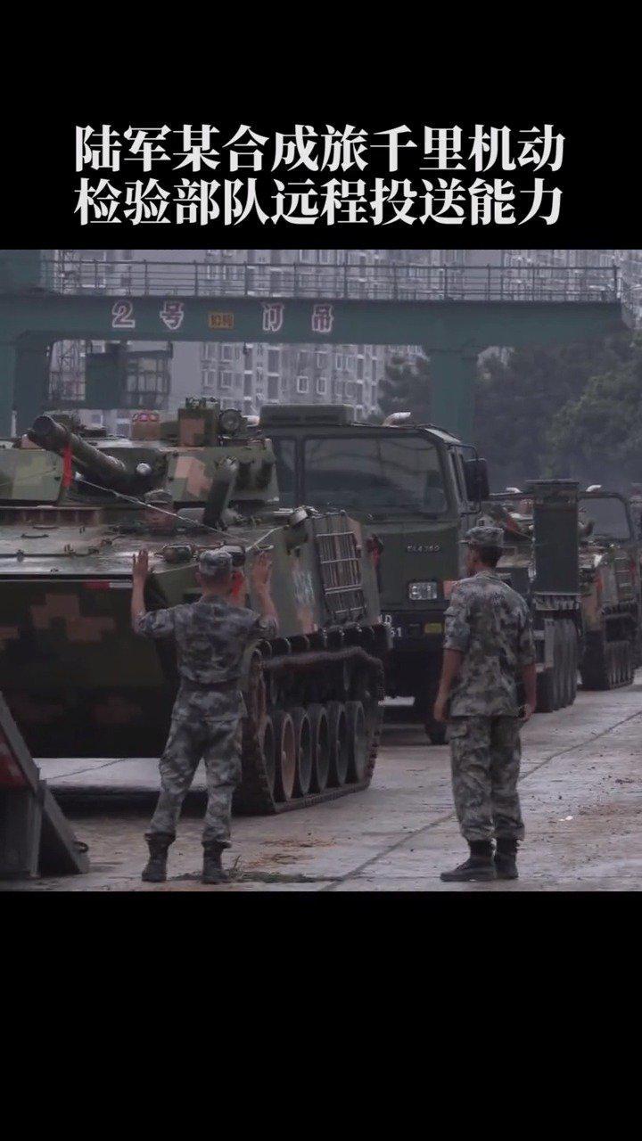 场面震撼!陆军某合成旅开展成建制重装跨区域兵力投送!