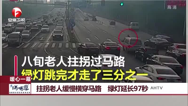暖心一幕:拄拐老人缓慢横穿马路  绿灯延长97秒