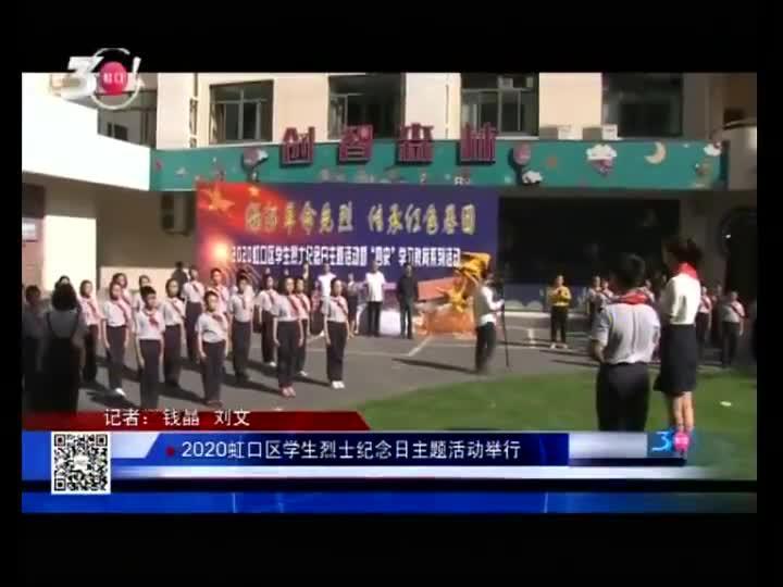 2020虹口区学生烈士纪念日主题活动举行