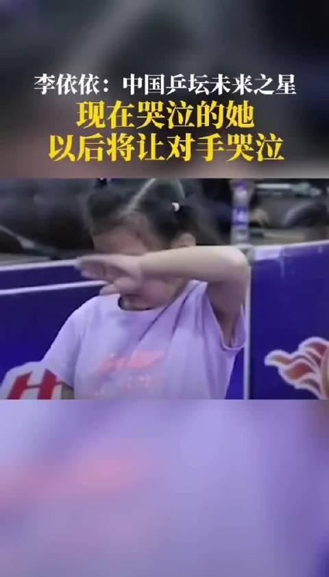 视频中的小女孩李依依也是被教练训斥并含泪挥拍……