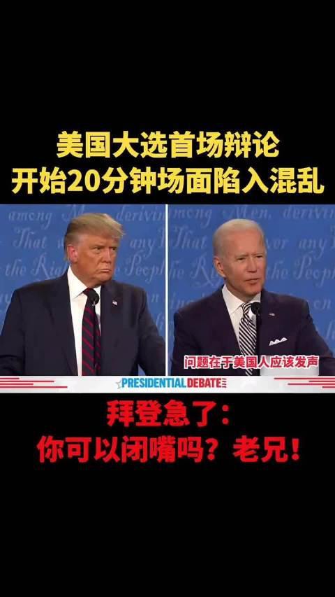 美国大选首场辩论开始20分钟,场面混乱!(环球时报)