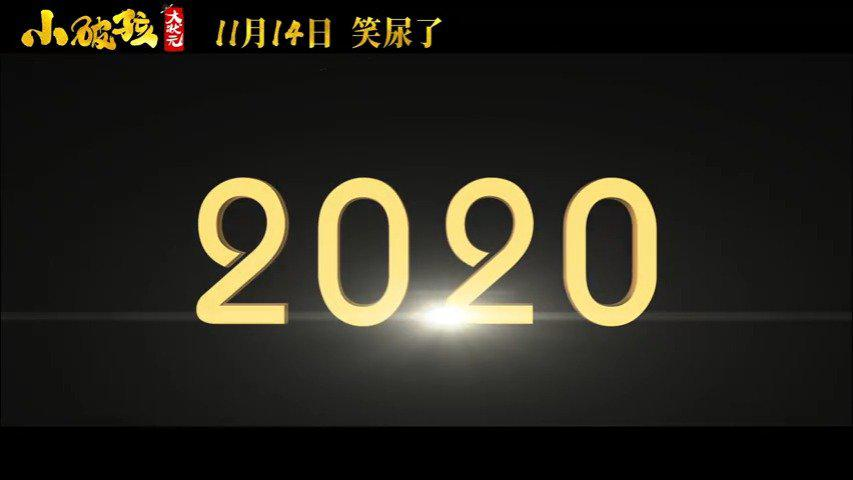 《小破孩》系列首部大电影《小破孩大状元》定档11月14日上映……
