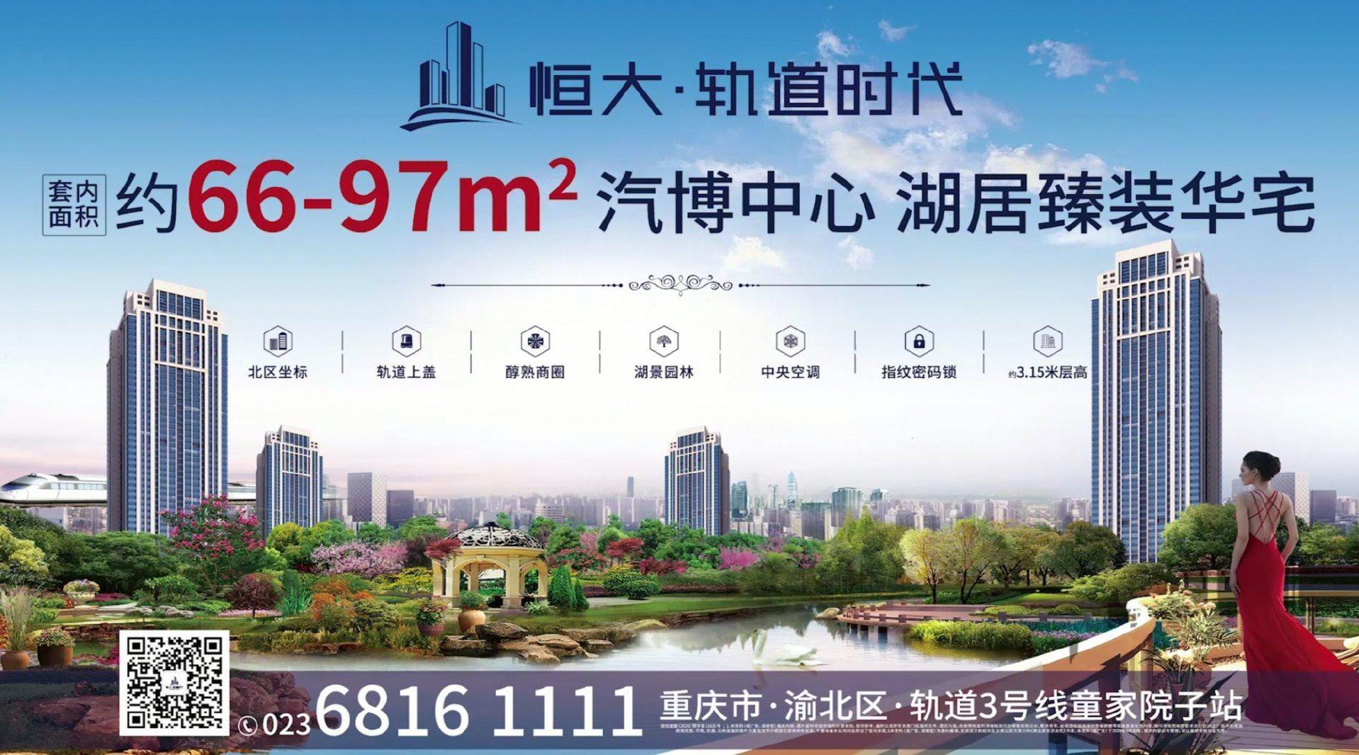 项目位于渝北汽博中心,雄踞轨道3号线童家院子站……